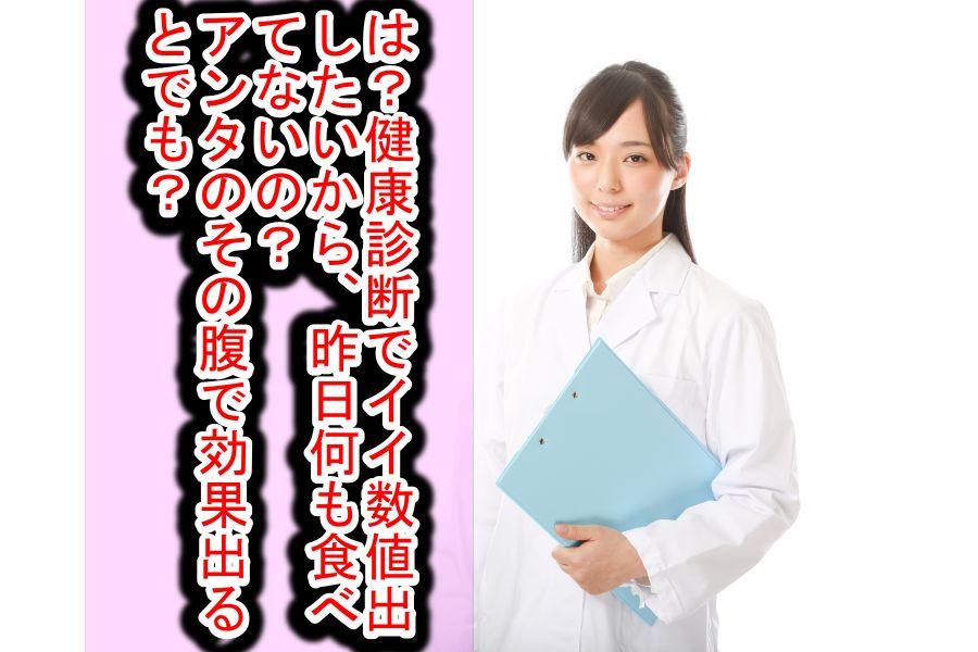 派遣の健康診断で残酷な一言を浴びせる女医
