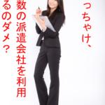 派遣会社へインタビューする女性