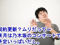 派遣契約更新より乃木坂コンサートを優先する男性