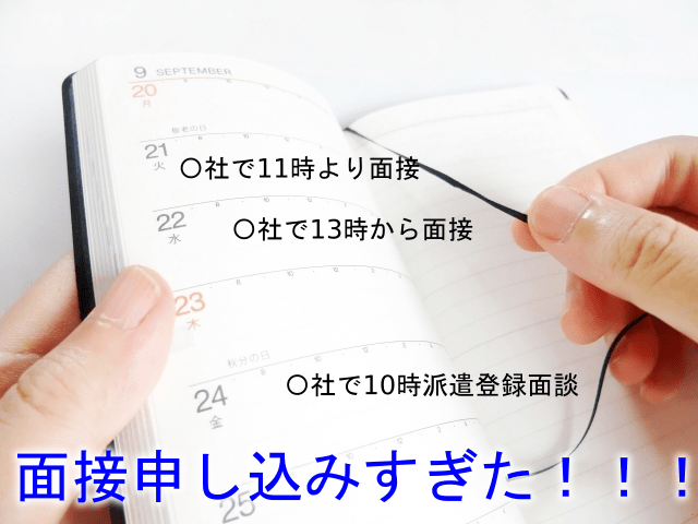 派遣顔合わせのスケジュール手帳