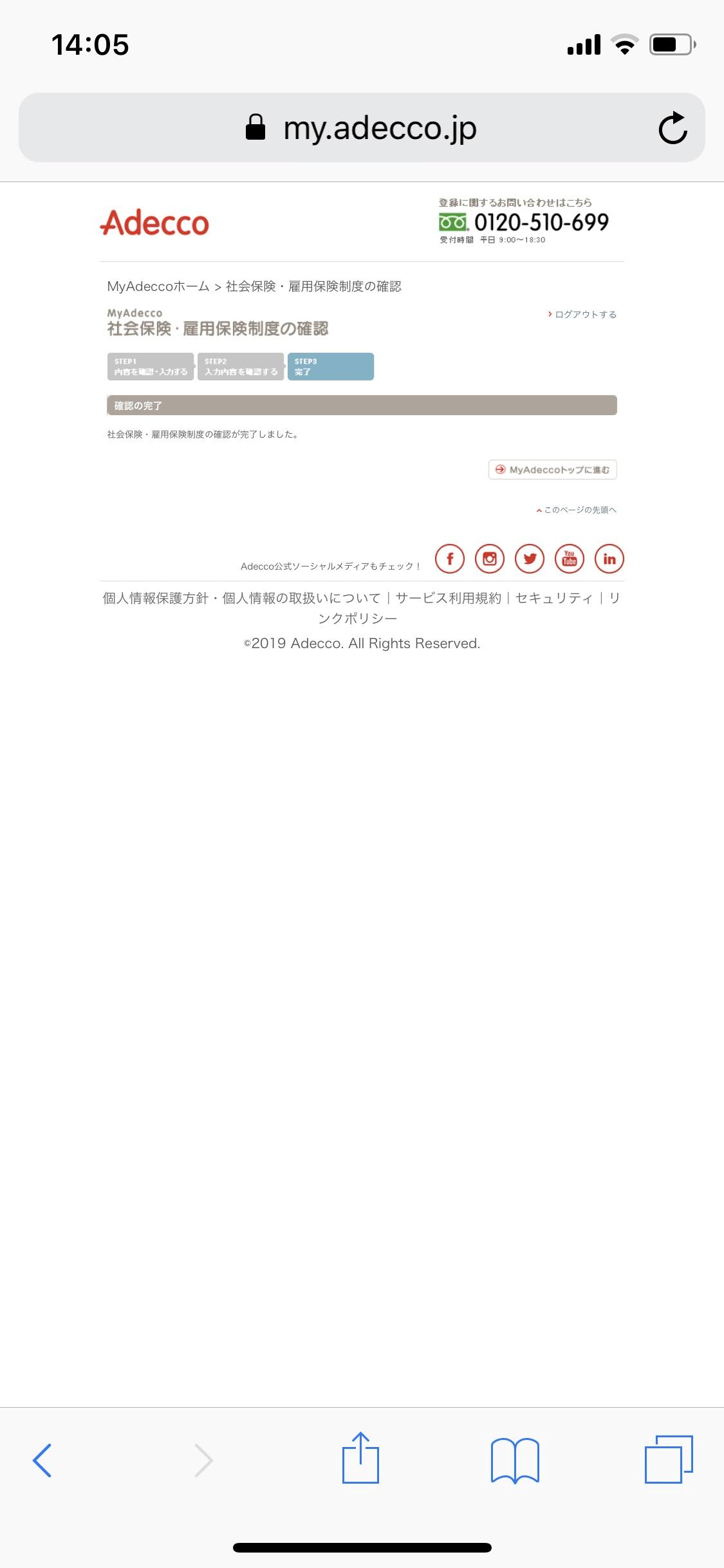 ページ アデコ マイ