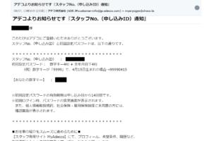 アデコ登録メール画面