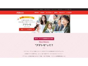 アデコのお友達紹介キャンペーン