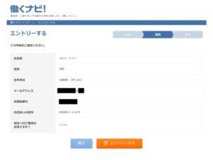 テクノサービス登録手順