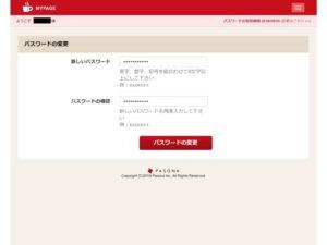 パソナの登録手順