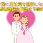 結婚を機に正社員を退職した主婦に 派遣登録を推奨する理由