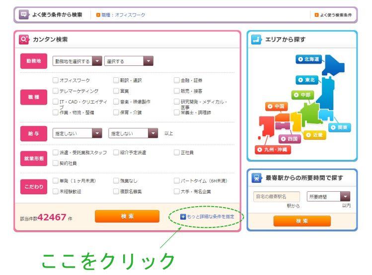 テンプスタッフ求人検索画面