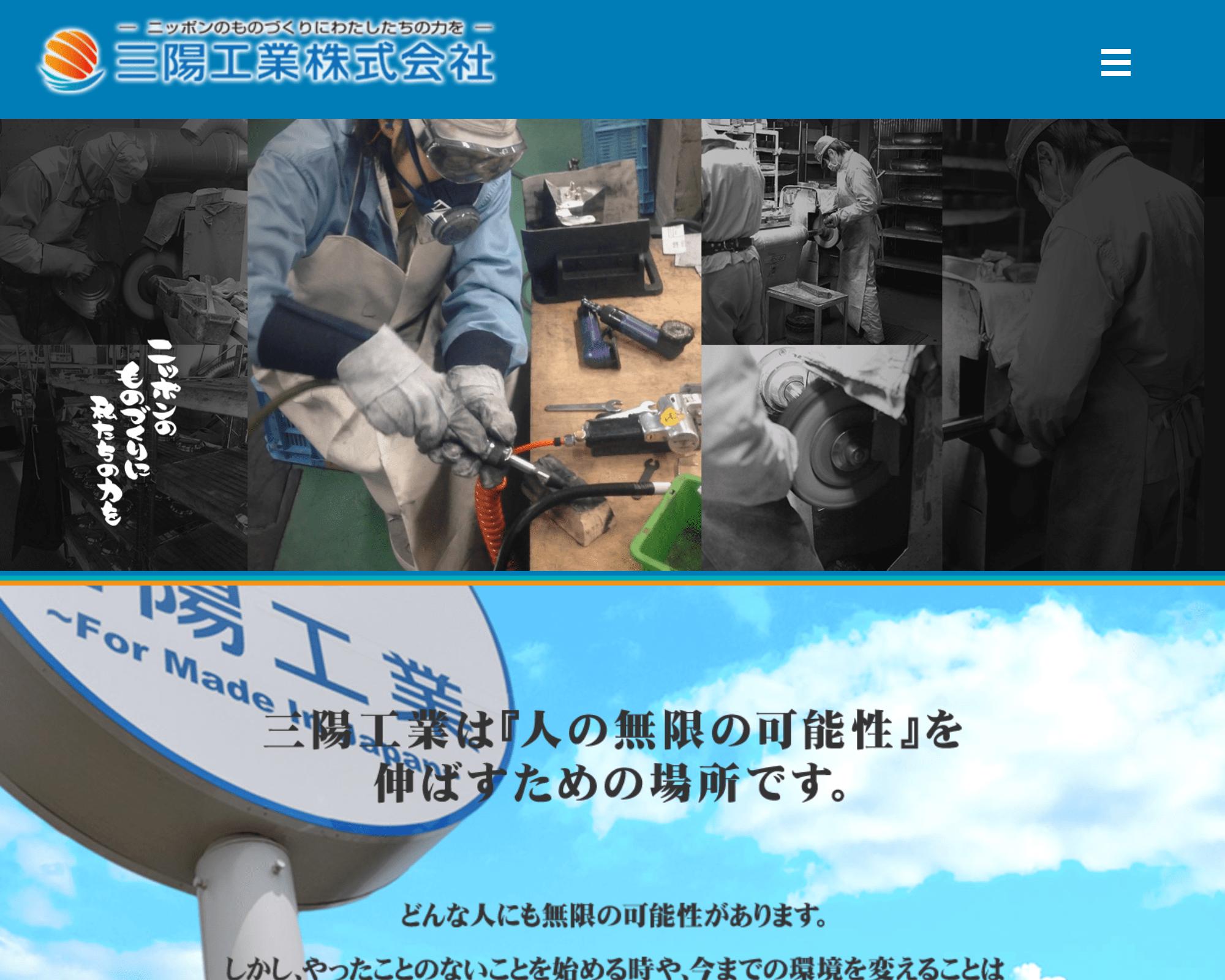 三陽工業株式会社