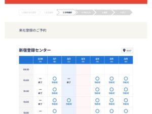 www.randstad.co_.jp_registration_OSTSTF0010.do_brandofficequick0-min.png