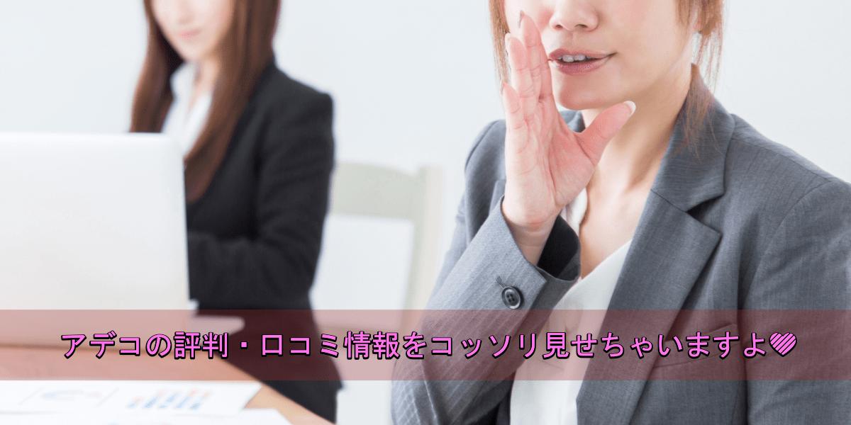 アデコの評判・口コミ情報
