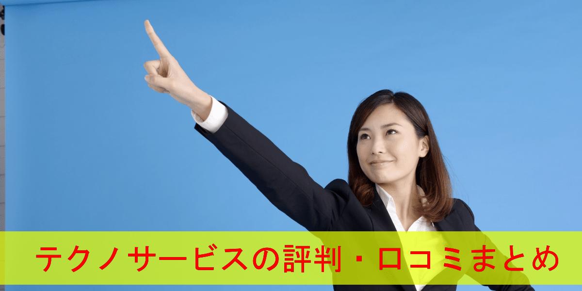 テクノサービスの評判・口コミ