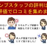 テンプスタッフの評判・口コミ