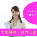 パソナの評判・口コミ