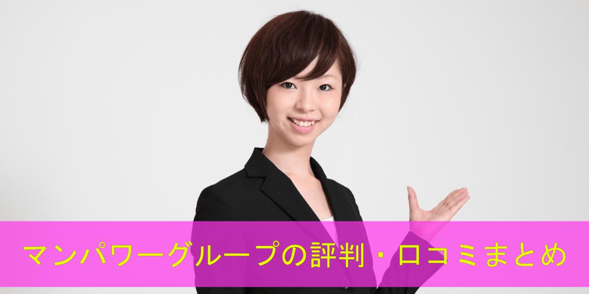 マンパワーグループの評判・口コミ
