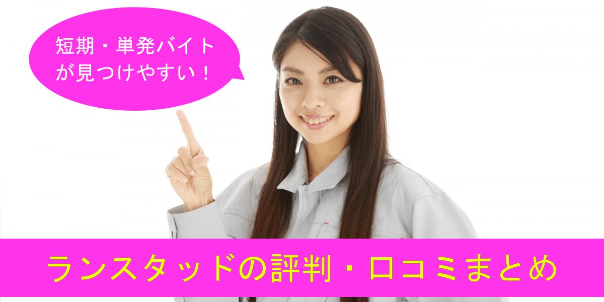 ランスタッドの評判・口コミ