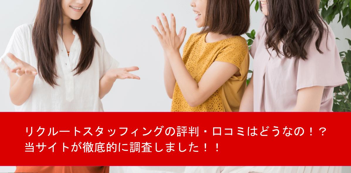リクルートスタッフィングの評判・口コミ