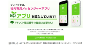 社内専用メッセンジャーアプリ「apアプリ」