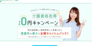 介護資格取得0円キャンペーン