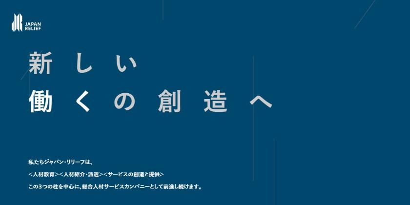 ジャパン・リリーフ