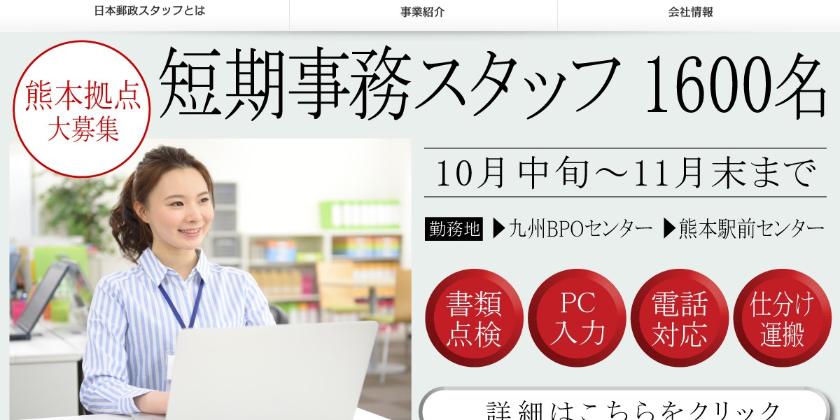 日本郵政スタッフ