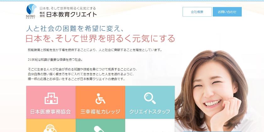 日本教育クリエイト