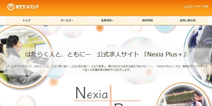 NTTネクシア