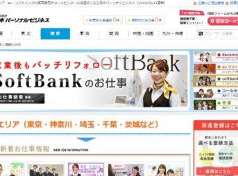 日本パーソナルビジネス