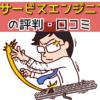 スタッフサービスエンジニアリングの評判・口コミ