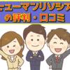 ヒューマンリソシアの評判・口コミ