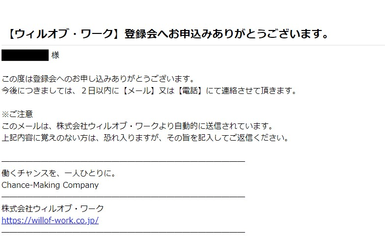 ウィルオブワーク登録手順