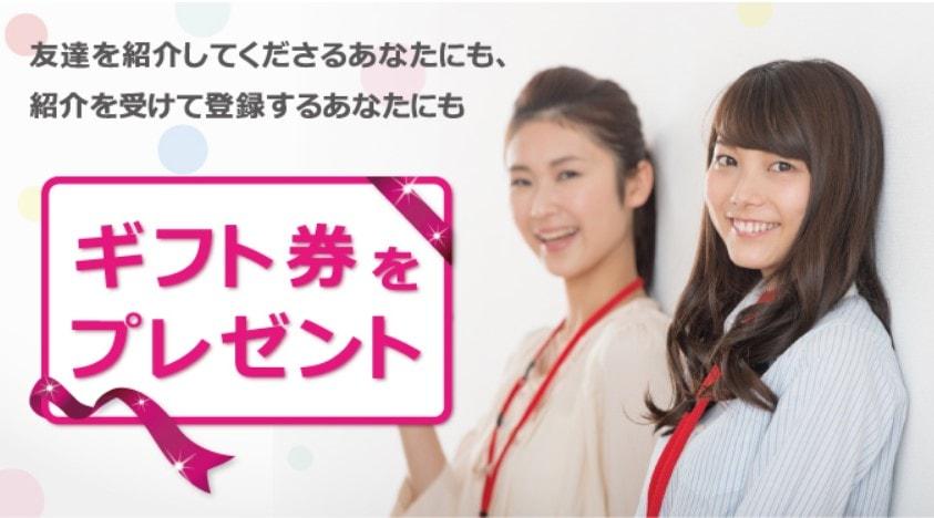 テンプスタッフの友人紹介キャンペーン