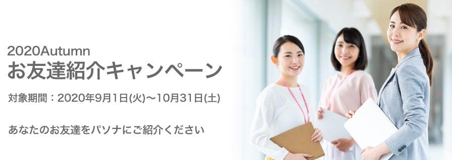 パソナのお友達紹介キャンペーン