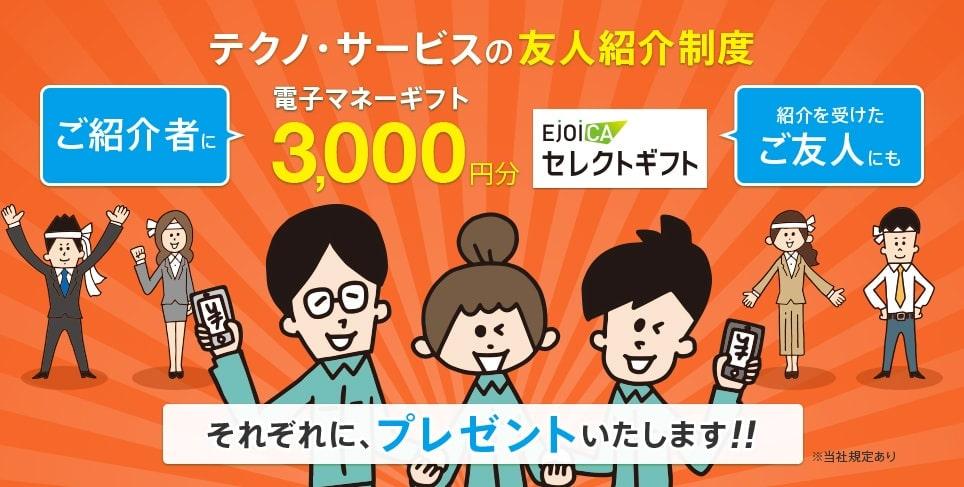 テクノサービスのお友達紹介キャンペーン