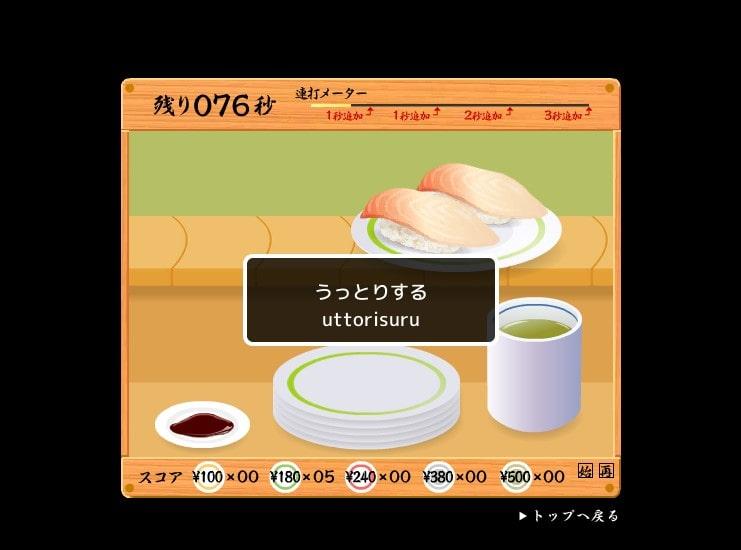 タイピングソフト寿司打