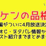 ハケンの品格2続編