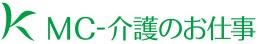 MC-介護のお仕事ロゴ