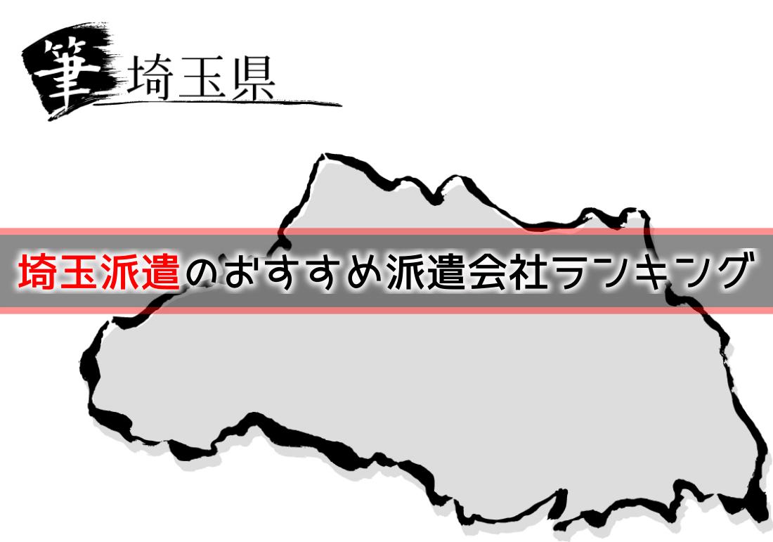 埼玉派遣のおすすめ派遣会社ランキング
