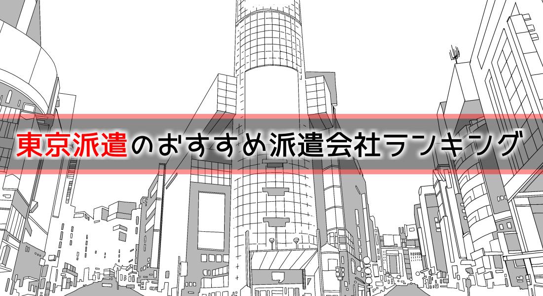 東京派遣のおすすめ派遣会社ランキング