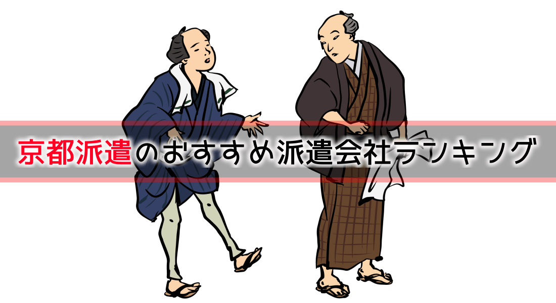 京都派遣のおすすめ派遣会社ランキング