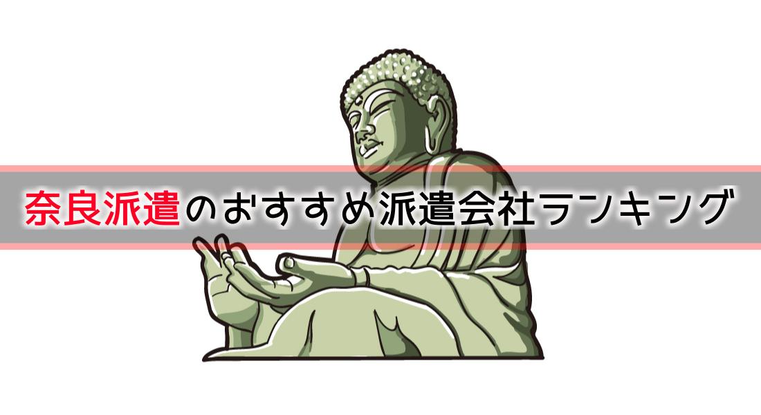 奈良派遣のおすすめ派遣会社ランキング