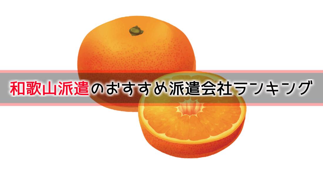 和歌山派遣のおすすめ派遣会社ランキング