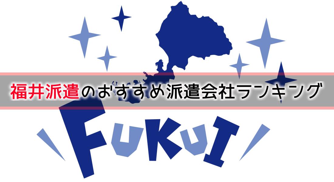 福井派遣のおすすめ派遣会社ランキング