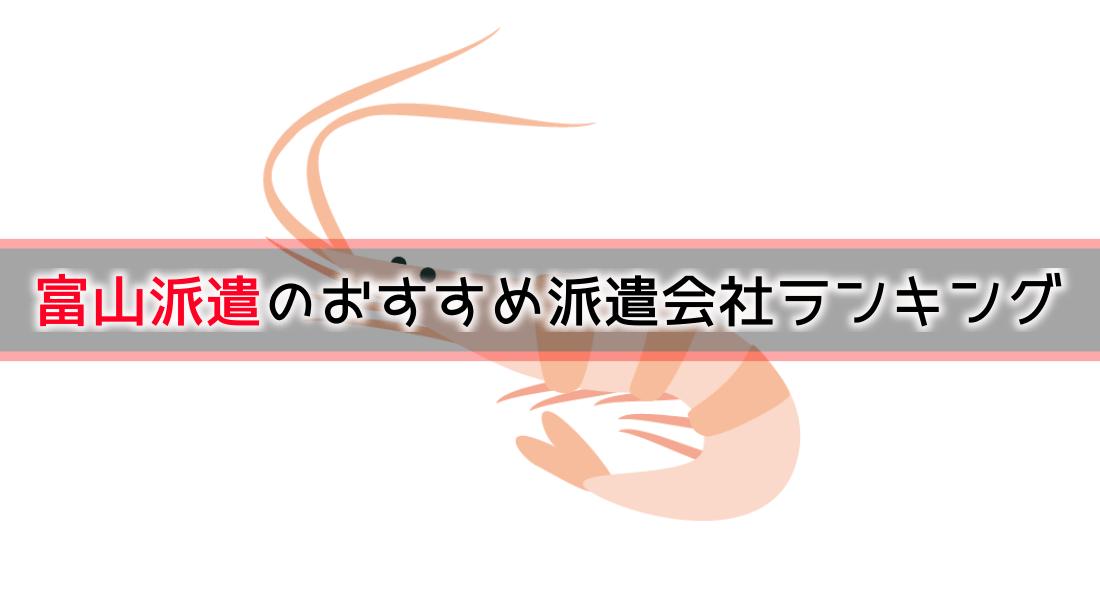 富山派遣のおすすめ派遣会社ランキング