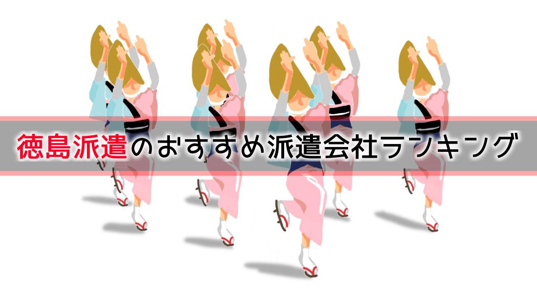 徳島派遣のおすすめ派遣会社ランキング