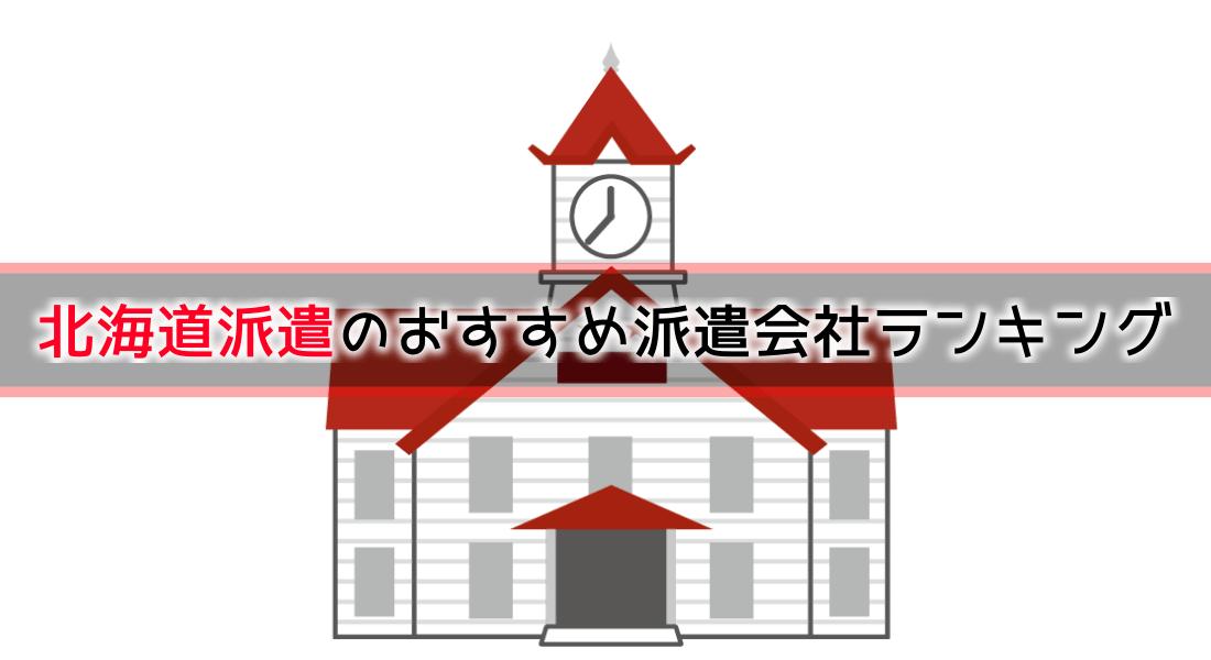 北海道派遣のおすすめ派遣会社ランキング