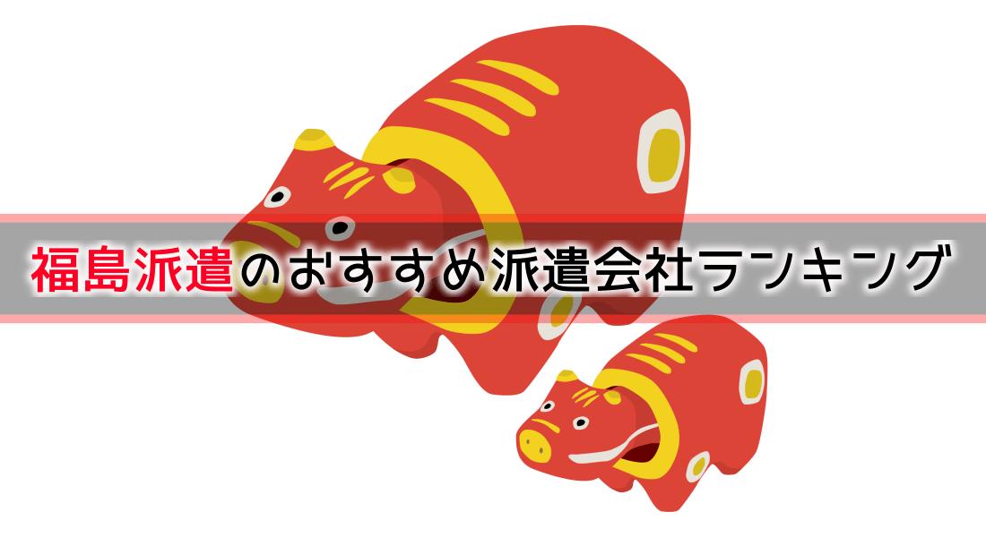 福島派遣のおすすめ派遣会社ランキング