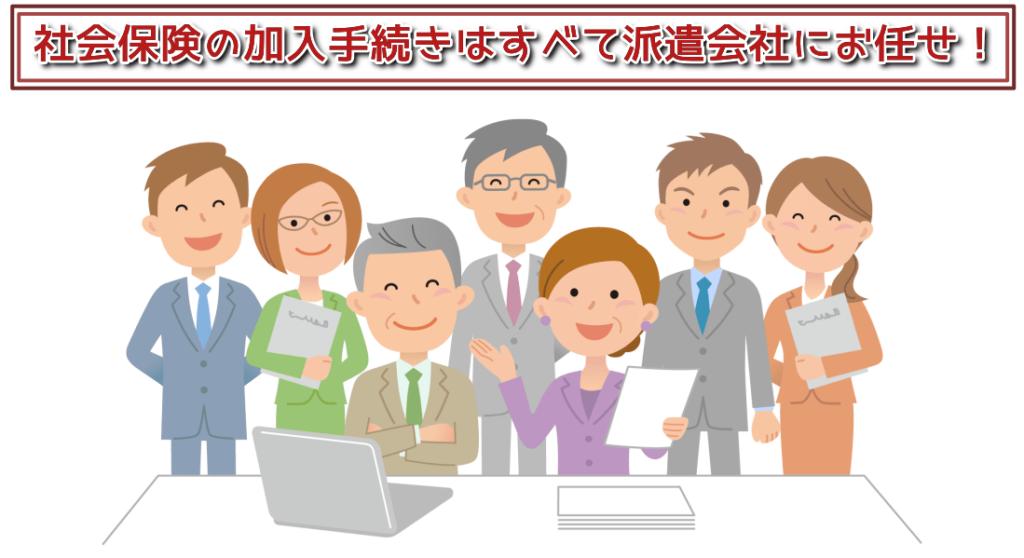 社会保険の加入手続きはすべて派遣会社にお任せ