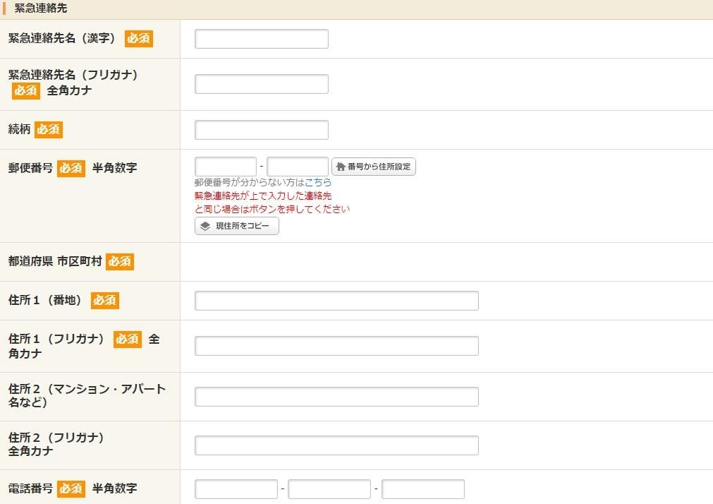 フルキャストのweb登録画面
