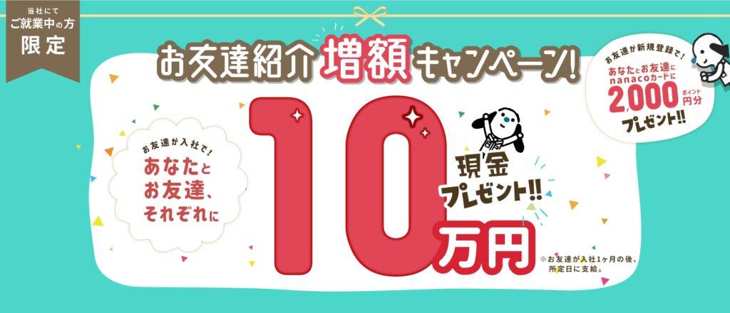 日研トータルソーシングのお友達紹介キャンペーン