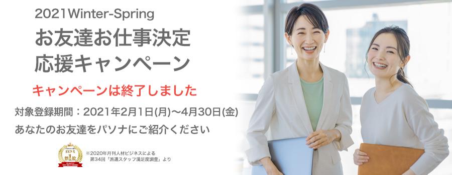 パソナお友達紹介キャンペーン